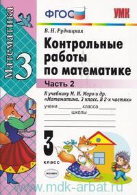 """Контрольные работы по математике : 3-й класс. Ч.2 : к учебнику М. И. Моро и др. """"Математика. 3-й класс. В 2 ч."""" (ФГОС) (к новому учебнику)"""
