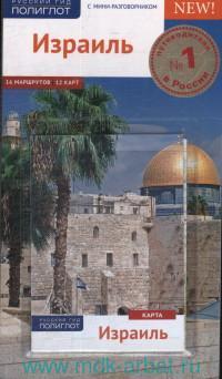 Израиль : путеводитель с мини-разговорником : 16 маршрутов, 12 карт