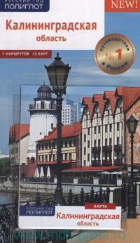 Калининградская область : путеводитель : 7 маршрутов, 15 карт
