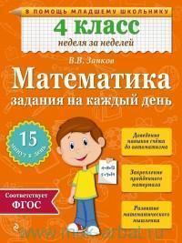 Математика. Задания на каждый день : 4-й класс (соотвествует ФГОС)