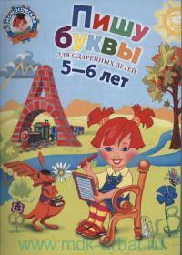 Пишу буквы : для детей 5-6 лет