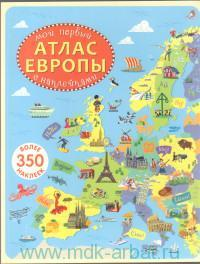Мой первый атлас Европы с наклейками : более 350 наклеек