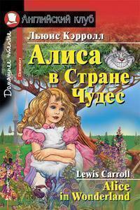 Алиса в стране Чудес : для начинающих = Alice in Wonderland. Elementary