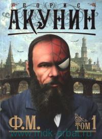 Ф.М. : роман. Т.1
