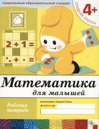 Математика для малышей : средняя группа 4+ : рабочая тетрадь : современный образовательный стандарт