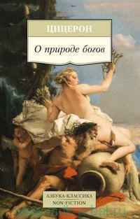 О природе богов : трактаты