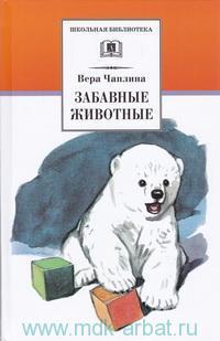 Забавные животные : рассказы