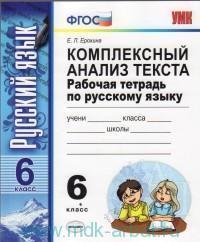Комплексный анализ текста : рабочая тетрадь по русскому языку: 6-й класс (ФГОС)
