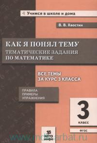 Как я понял тему : тематические задания по математике : 3-й класс (ФГОС)