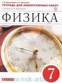 Физика : 7-й класс : тетрадь для лабораторных работ к учебнику А. В. Перышкина