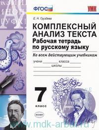 Комплексный анализ текста : рабочая тетрадь по русскому языку : 7-й класс : ко всем действующим учебникам (ФГОС)