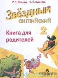 Английский язык : книга для родителей : 2-й класс : учебное пособие для общеобразовательных организаций и школ с углубленным изучением английского языка