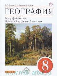 География : География России. Природа. Население. Хозяйство : 8-й класс : учебник (Вертикаль. ФГОС)