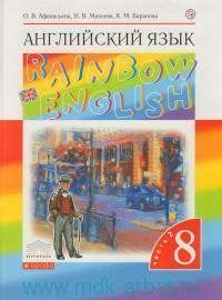 Английский язык : 8-й класс : учебник. В 2 ч. Ч.2 (Вертикаль. ФГОС)