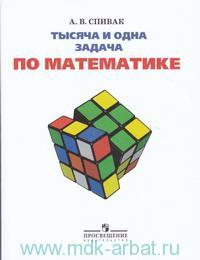 Тысяча и одна задача по математике : 5-7-й классы : учебное пособие для общеобразовательных организаций