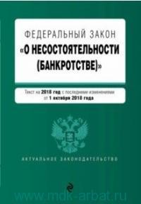 О несостоятельности (банкротстве) : Федеральный закон : текст на 2019 год с изменениями от 1 октября