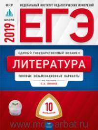 ЕГЭ 2019 : Литература : типовые экзаменационные варианты : 10 вариантов