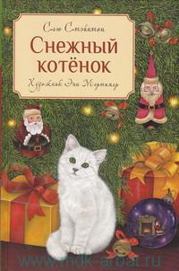 Снежный котёнок : сказка