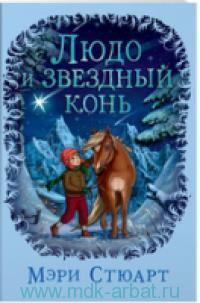 Людо и звездный конь : роман