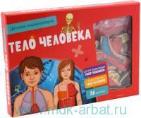 Тело человека : интерактивная детская энциклопедия с магнитами