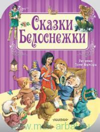 Сказки Белоснежки : сказки : пересказ Е. Каргановой, Л. Яхнина и др.