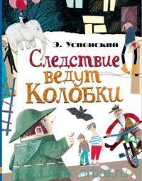 Следствие ведут Колобки : сказочные детективные истории