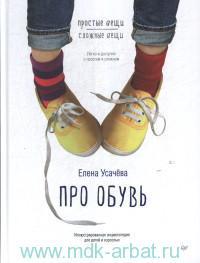 Про обувь : Иллюстрированная энциклопедия для детей и взрослых