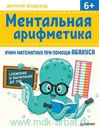 Ментальная арифметика. Учим математику при помощи Абакуса : уникальный курс занятий в одной книге