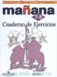 Испанский язык. Второй иностранный язык : 7-8-й классы : сборник упражнений : пособие для учащихся общеобразовательных организаций = Manana. Espanol Lengua Extranjera : 7-8 : Cuaderno de Ejercicios