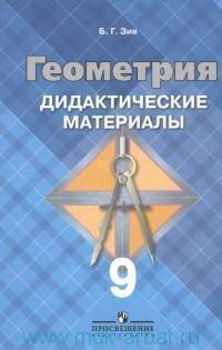 Геометрия : 9-й класс : дидактические материалы