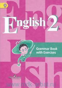 Английский язык : грамматический справочник с упражнениями : 2-й класс : учебное пособие для общеобразовательных организаций = English 2 : Grammar Book with Exercises (ФГОС)