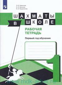 Шахматы в школе : Рабочая тетрадь : 1-й год обучения : учебное пособие для общеобразовательных организаций