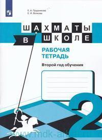 Шахматы в школе : рабочая тетрадь : 2-й год обучения : учебное пособие для общеобразовательных организаций