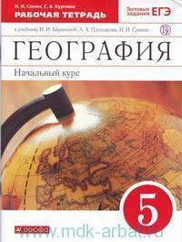 """География : начальный курс : 5-й класс : рабочая тетрадь к учебнику И. И. Бариновой, А. А. Плешакова, Н. И. Сонина """"География. Начальный курс. 5-й класс"""" : тестовые задания ЕГЭ"""