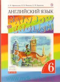 Английский язык : 6-й класс : учебник. В 2 ч. Ч.2 (Вертикаль. ФГОС)