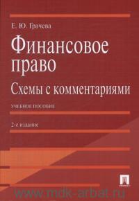 Финансовое право : схемы с комментариями : учебное пособие