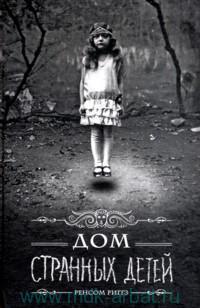 Дом странных детей : роман