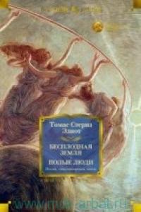 Бесплодная земля ; Полые люди : поэмы, стихотворения, пьесы