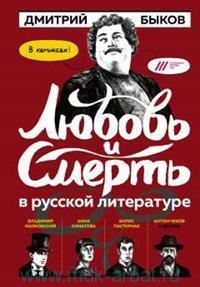 Любовь и смерть в русской литературе : в комиксах!