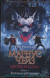 Магнус Чейз и боги Асгарда. Кн.3 Корабль мертвецов