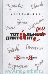 Хрестоматия Тотального диктанта от Быкова до Яхиной