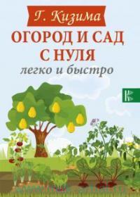 Огород и сад с нуля легко и быстро = Энциклопедия разумно ленивого огородника, садовода и цветовода