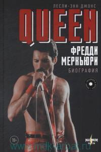 Queen. Фредди Меркьюри : биография