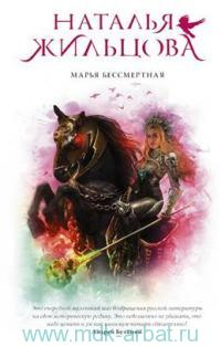 Марья Бессмертная : роман