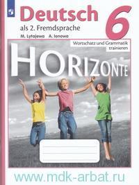 Немецкий язык : второй иностранный язык : 6-й класс : лексика и грамматика : сборник упражнений : учебное пособие для общеобразовательных организаций = Deutsch 6 als 2. Fremdsprache : Wortschatz