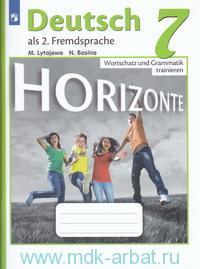Немецкий язык : второй иностранный язык : 7-й класс : лексика и грамматика : сборник упражнений : учебное пособие для общеобразовательных организаций = Deutsch 7 als 2. Fremdsprache : Wortschatz