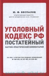 Уголовный кодекс РФ : постатейный научно-практический комментарий