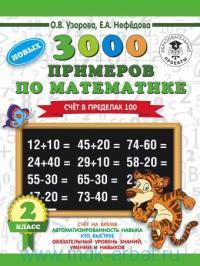 3000 новых примеров по математике : Счет в пределах 100 : 2-й класс