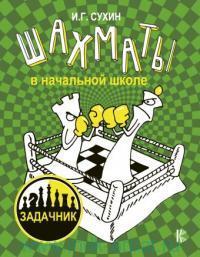Шахматы в начальной школе : задачник