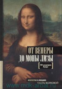 От Венеры до Моны Лизы : 100 шедевров Лувра